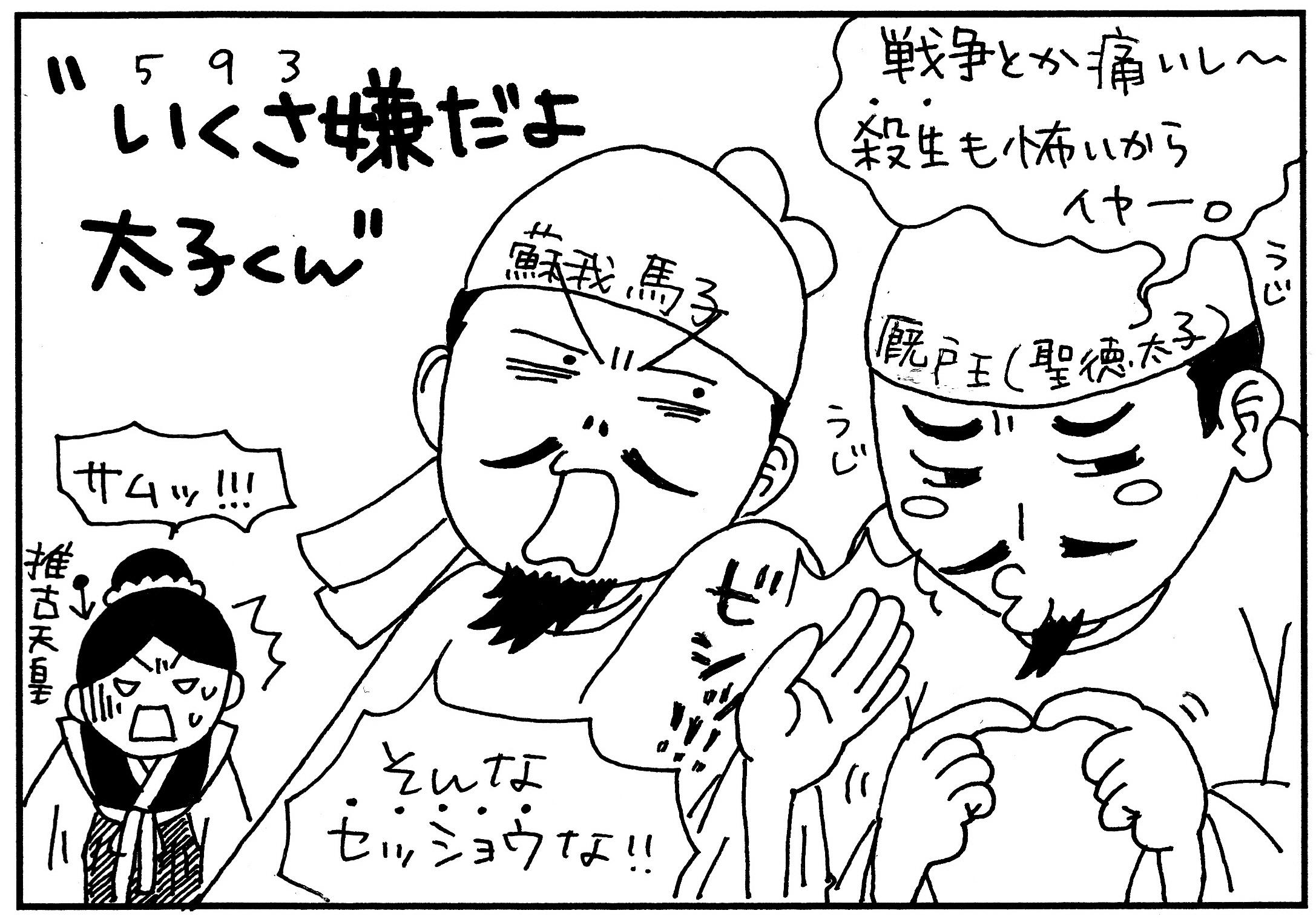 593年 厩戸王(聖徳太子)が摂政...