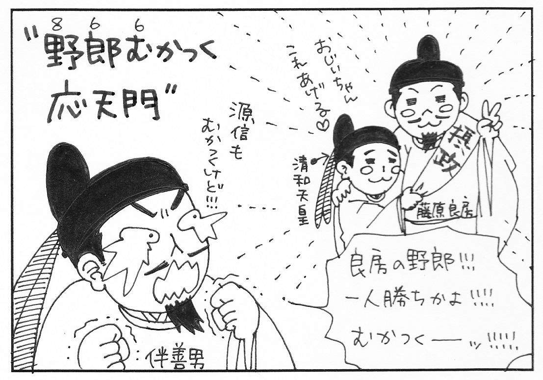 866年 応天門の変が起こる:イラ...