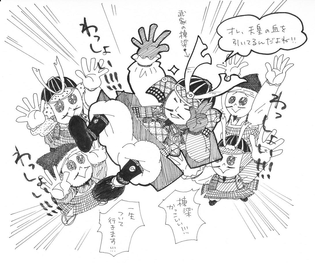 平安時代(12):イラストで学ぶ楽しい日本史:so-netブログ