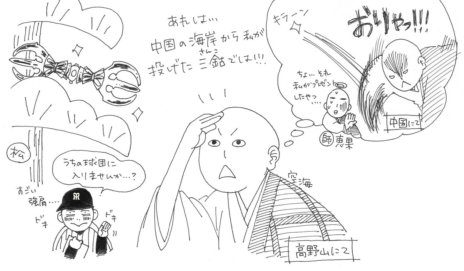 イラストで学ぶ楽しい日本史so Netブログ