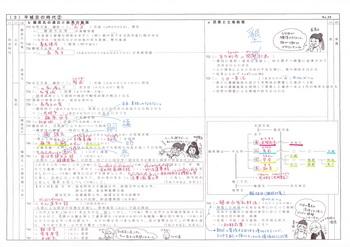 奈良2解答.jpg