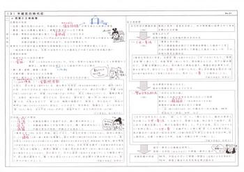 奈良4解答.jpg